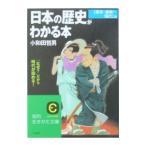 日本の歴史がわかる本−幕末・維新〜現代篇− 【新装版】 /小和田哲男