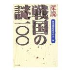 深説戦国の謎100 /歴史探訪研究の会【編】