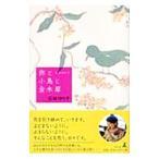旅と小鳥と金木犀 /石田ゆり子