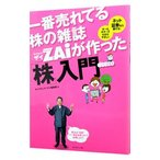 一番売れてる株の雑誌ZAiが作った「株」入門−・・・ /ダイヤモンド・ザイ編集部【編】