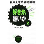 好きか、嫌いか(2)−松本人志の最終審判− /松本人志