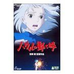 DVD/ハウルの動く城