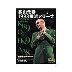 松山千春1998横浜アリーナ