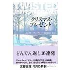 クリスマス・プレゼント/ジェフリー・ディーヴァー