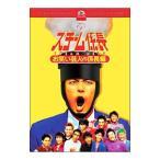 DVD/スチーム係長−お笑い芸人vs係長編−