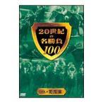 DVD/20世紀の名勝負100 vol.4 驚愕編