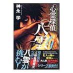 心霊探偵八雲(4)−守るべき想い− /神永学