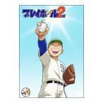 プレイボール 2nd vol.1