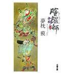 陰陽師-太極ノ巻-(陰陽師シリーズ7) /夢枕獏
