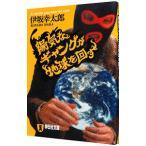 陽気なギャングが地球を回す(陽気なギャングシリーズ1)/伊坂幸太郎