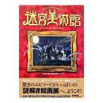 迷宮美術館−アートエンターテインメント−/日本放送協会