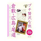プチ贅沢な旅(13)-倉敷・広島・尾道- /実業之日本社