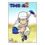 プレイボール 2nd vol.2