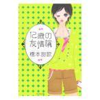 12歳の友情論 /橋本甜歌