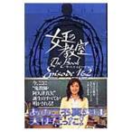 女王の教室ザ・ブックエピソード1&2 /日本テレビ放送網画像