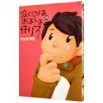 泣くのはおよしよ仔リスちゃん/アユヤマネ