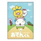 DVD/おでんくん(5)