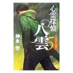 心霊探偵八雲(5)−つながる想い− /神永学