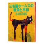 三毛猫ホームズの戦争と平和(三毛猫ホームズシリーズ39) /赤川次郎
