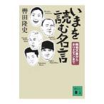 いまを読む名言 /轡田隆史
