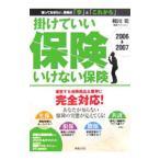 掛けていい保険、いけない保険 2006−2007/相川司