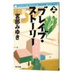 ブレイブ ストーリー  上   角川文庫