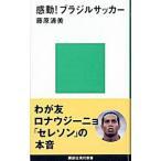 感動!ブラジルサッカー /藤原清美