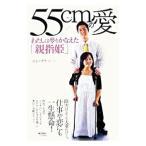 55cmの愛/ユンソナ