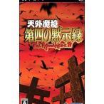 PSP/天外魔境 第四の黙示録