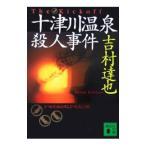 十津川温泉殺人事件(温泉殺人事件シリーズ16) /吉村達也