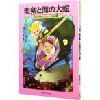 聖剣と海の大蛇 (マジック・ツリーハウスシリーズ17) /メアリー・ポープ・オズボーン