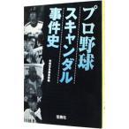 プロ野球スキャンダル事件史/宝島社