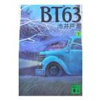 BT'63 下/池井戸潤