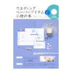 Yahoo!ネットオフ ヤフー店ウエディングペーパーアイテム&小物の本 /インプレスジャパン