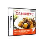 DS/しゃべる!DSお料理ナビ