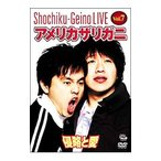 松竹芸能LIVE Vol.7 アメリカザリガニ 侵略と愛  DVD