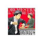 のだめオーケストラ LIVE