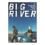ビッグ・リバー BIG RIVER