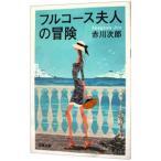 フルコース夫人の冒険/赤川次郎