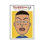 ちびまる子ちゃん全集 1991「まる子 はまじとウワサになる」の巻