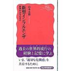 新型インフルエンザ−世界がふるえる日−/山本太郎