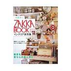 大好き!ZAKKA BOOKインテリア実例集/主婦と生活社