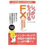 しっかりもうけるFX〈外国為替証拠金取引〉/引田早香
