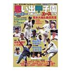 Yahoo!ネットオフ ヤフー店思い出甲子園 /日刊スポーツ出版社