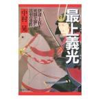最上義光−伊達・上杉と死闘を演じた出羽の勇将−/中村晃