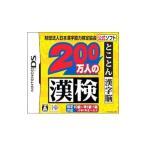 DS/200万人の漢検 とことん漢字脳〜財団法人日本漢字能力検定協会公式ソフト