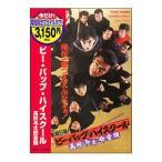 ビー バップ ハイスクール 高校与太郎音頭 DVD