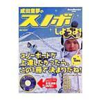 成田童夢の「スノボしようよ!」 /実業之日本社