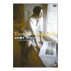DVD/山口智子の旅シリーズ 山口智子 ゴッホへの旅〜私は,日本人の眼を持ちたい〜