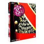宮(クン)〜Love in Palace DVD−BOX II